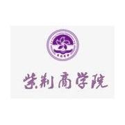 紫荆商学院