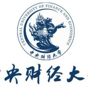 中央财经大学总裁班